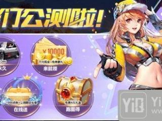 QQ飞车手游庆公测全服狂欢 抽万元大奖全服掉A车!