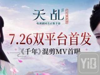 天乩之白蛇传说手游7.26双平台首发 游影联动