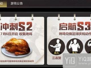 绝地求生刺激战场烤鸡换动作活动介绍
