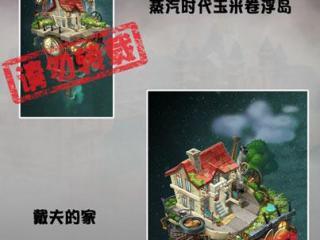 植物大战僵尸2蒸汽时代地图曝光 蒸汽时代选关界面浮岛设计