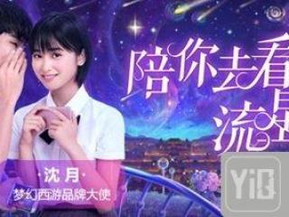 沈月浪漫表白 梦幻西游手游趣味视频火爆上映