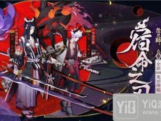 阴阳师8月1日维护更新公告 新式神鬼切来袭