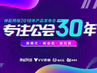 专注公会30年 神起网络产品发布会8.4在沪开启