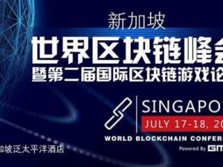 第二届区块链游戏论坛于新加坡举行