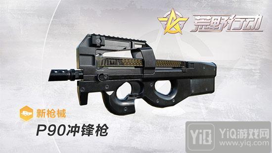 荒野行动新枪P90即将登场 冲锋枪家族又新增一员猛将1