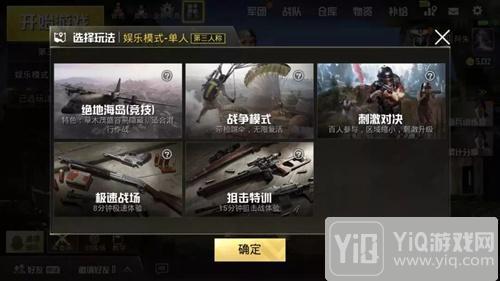 新增竞技模式和QBU狙击枪 绝地求生刺激战场新版本爆料第二弹2