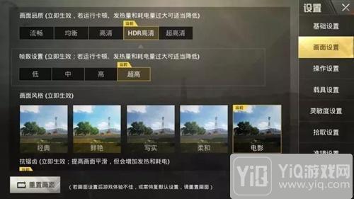 全新模式【昼夜交替】来袭 绝地求生刺激战场8月2日版本更新公告7