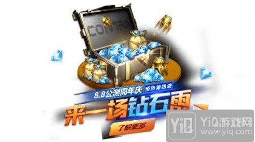 魂斗罗归来公测周年庆 免费领取海量钻石!1