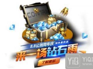 魂斗罗归来公测周年庆 免费领取海量钻石!