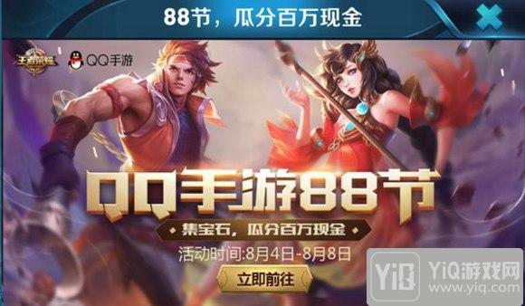 王者荣耀SNK英雄兑换活动重新上架 周末免费兑换永久皮肤3