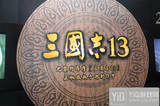 《三国志13》授权手游目前开发中 阿里游戏打造1