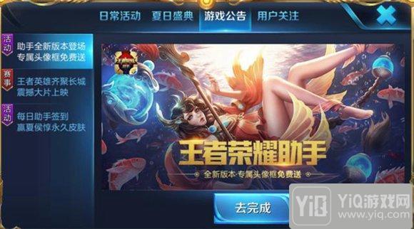 王者荣耀助手动态头像框免费领取 SNK英雄兑换活动开启2