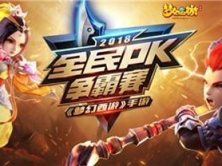 争夺200万奖金 《梦幻西游》手游全民PK争霸赛总决赛热血开战