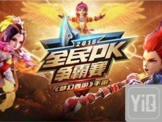全民競猜 夢幻西游手游全民PK總決賽倒計時