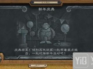 炉石传说本周乱斗新年庆典 炉石传说第164期乱斗