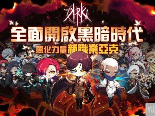 《新枫之谷》新职业「ARK亚克」登场 正式宣告黑暗时代来临