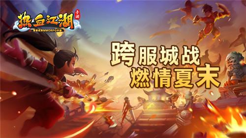 龙图十周年献礼 《热血江湖手游》跨服城战skr