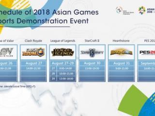 亚运会王者荣耀正式开赛 电子竞技项目8月26日开赛