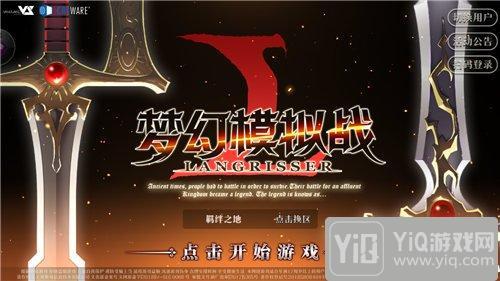 梦幻模拟战手游评测:梦幻模拟战回来了4
