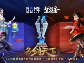 2018网易电竞X系列赛夏季赛·《楚留香》手游·名剑天下