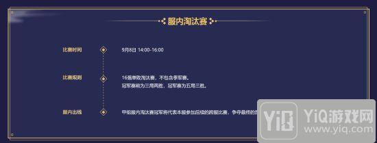 2018网易电竞X系列赛夏季赛·《楚留香》手游·名剑天下5