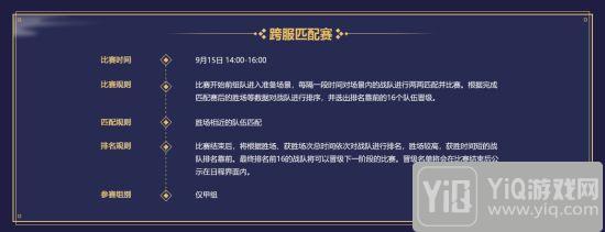 2018网易电竞X系列赛夏季赛·《楚留香》手游·名剑天下6
