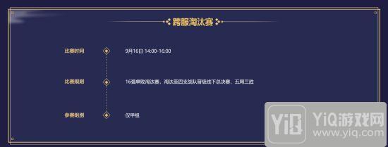 2018网易电竞X系列赛夏季赛·《楚留香》手游·名剑天下7