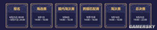 2018网易电竞X系列赛夏季赛·《楚留香》手游·名剑天下2