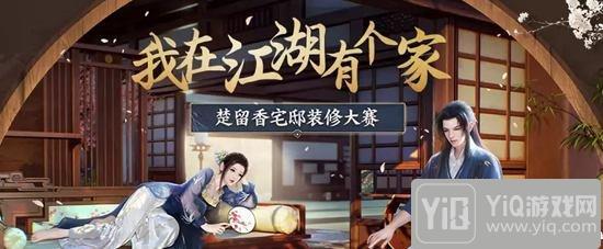 楚留香手游梦境剧场开放 9月7日维护更新公告1