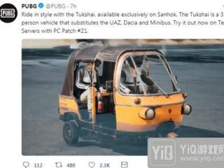 """《绝地求生》新载具""""Tukshai""""预告 当一回三轮司机"""