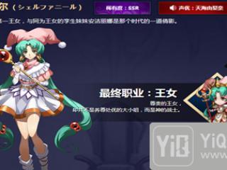 梦幻模拟战雪露法妮尔怎么玩 雪露法妮尔玩法详解