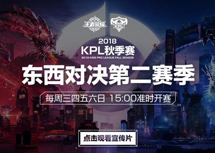 KPL秋季賽主宣傳片