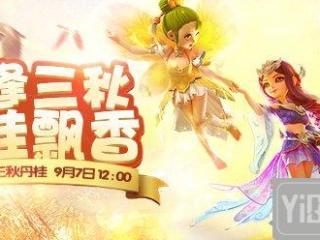 梦幻西游手游9月12日维护公告 地煞星全新升级