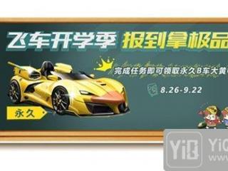 QQ飞车手游极品羽翼助力开学季 永久大黄鸭等你领取