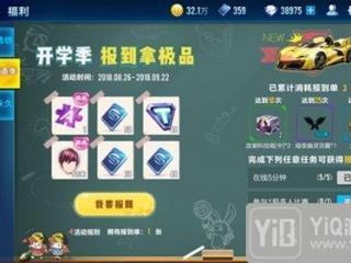 QQ飞车手游开学季登录送报到单 超级星期三嗨玩不停!