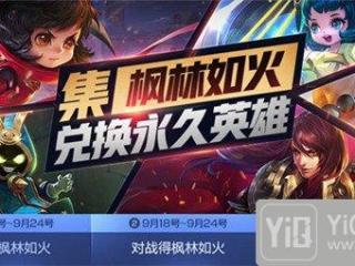 王者荣耀9月18日更新公告 中秋节福利来袭