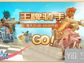风之大陆9月27日更新维护公告 国庆节活动来袭