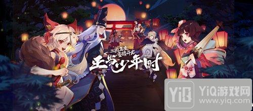 阴阳师9月28日维护更新公告 周年庆系列活动来袭1