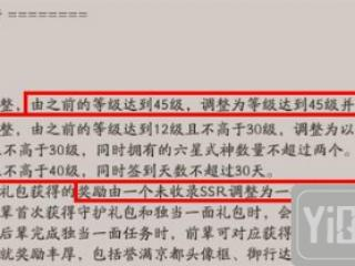 阴阳师体服师徒系统未收录改为随机SSR