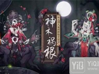阴阳师体验服9月28日更新公告 LBS鬼王来袭