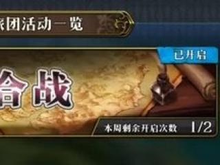 梦幻模拟战手游10月新资料片 旅团合战登场