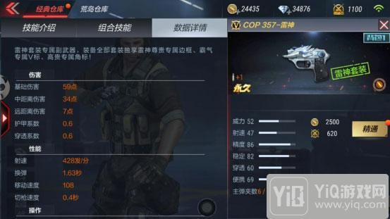 CF手游cop357雷神分析 英雄级小钢炮cop357雷神介绍4