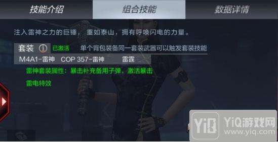 CF手游雷霆评测 雷神近战武器解析5