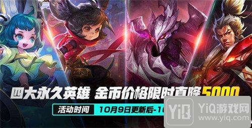 王者荣耀10月9日更新公告 3周年纪念头像框轻松拿4