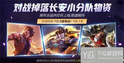 王者荣耀10月9日更新公告 3周年纪念头像框轻松拿5
