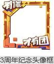 王者荣耀10月9日更新公告 3周年纪念头像框轻松拿3
