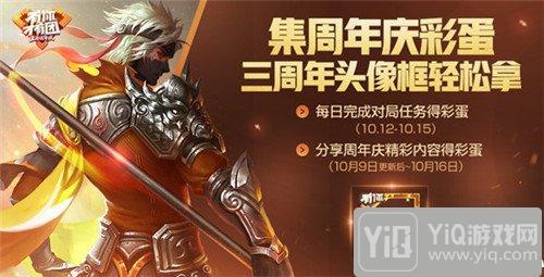 王者荣耀10月9日更新公告 3周年纪念头像框轻松拿1
