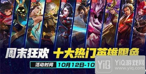 王者荣耀10月9日更新公告 3周年纪念头像框轻松拿6