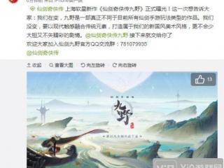 《仙劍》手游新作《仙劍奇俠傳九野》正式公布 新國風休閑對戰