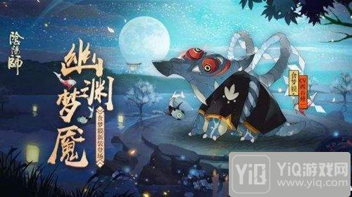 阴阳师10月10日维护更新公告 秘魂屋打折来袭1